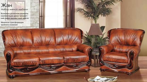 Набор кожаной мебели Жан