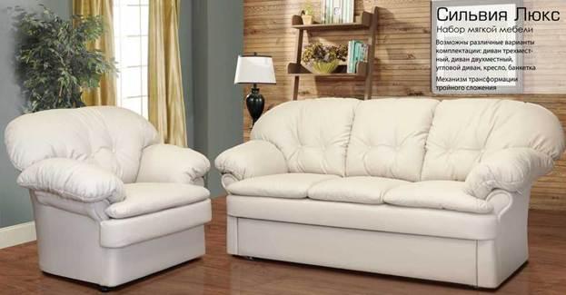 Набор мебели Сильвия Люкс